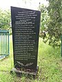 Mass Grave of Soviet soldiers 2, Brailivka, Onufriivka Raion (2019-06-09) 01.jpg