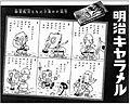 Meiji caramels advertisement.jpg