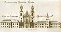 Miensk, Vysoki Rynak, Jezuicki-Katedra. Менск, Высокі Рынак, Езуіцкі-Катэдра (T. Kramer, 1800).jpg