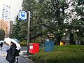 Mita station, Exit A9.jpg