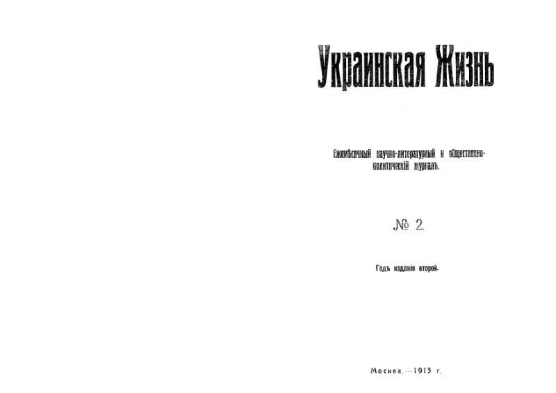 File:Mnib213-UkrZhyzn-1913nr2.djvu