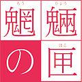 Moryo no Hako logo.jpg