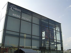 New Energy and Industrial Technology Development Organization - Expo 2005 NEDO pavilion (August 2005)