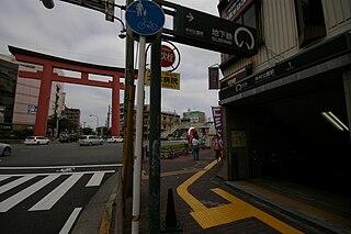 Nakamura Kōen Station Metro station in Nagoya, Japan