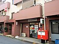 Nakano-Shimbashi Ekimae Post office.jpg