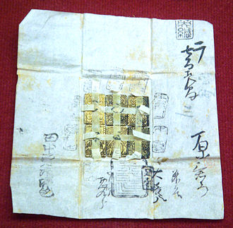 Tokugawa coinage - Nibunkin (二分金) coins, packaged and certified for easy handling and authentification.