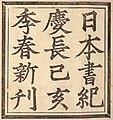 Nihonshoki jindai kan cover.jpg