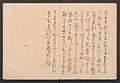 Nishikizuri onna sanjūrokkasen-Courtiers and Urchins, frontispiece for the album Brocade Prints of the Thirty-six Poetesses MET JIB5 003.jpg