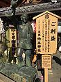 Okunimushino-Mikoto in Jishu-jinja.JPG