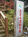 Ooshimizu1.jpg