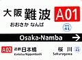 Osaka Namba Station Ekimeihyo.jpg