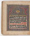 Panjabi Manuscript 255 Wellcome L0025419.jpg