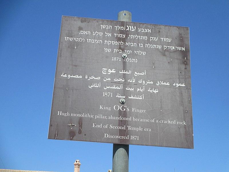 אצבע עוג בירושלים