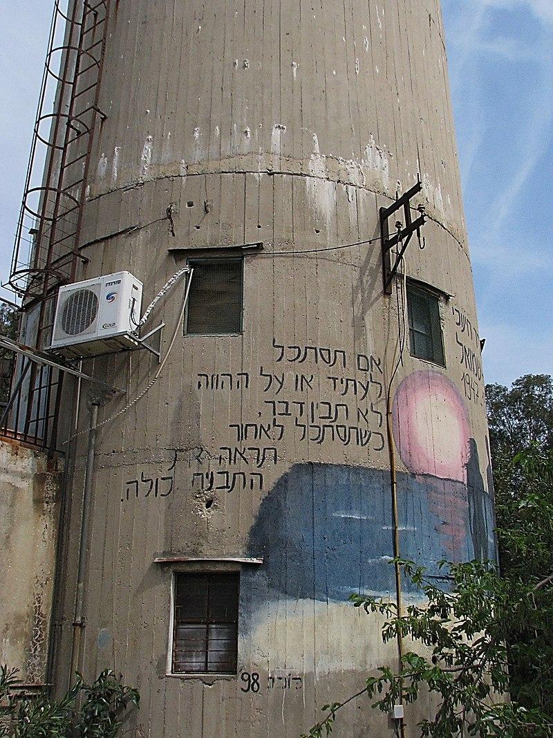 מגדל המים בגן שמואל