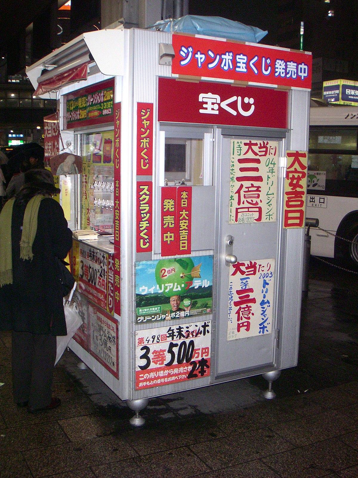 Public lottery stall, East entrance, Shibuya Station, Tokyo, 20060220.jpg