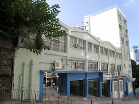 Pun U Association Wah Yan Primary School (full view and sky blue version).JPG