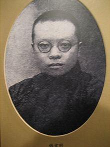 Qian Xuantong.jpg