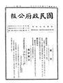 ROC1946-08-10國民政府公報2595.pdf