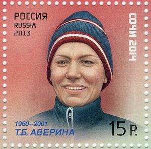 "Tatyana Averina - Tatyana Averina on a 2013 Russian stamp from the series ""Sports Legends"""