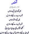 Ramzan Gaddi-Qata.jpg