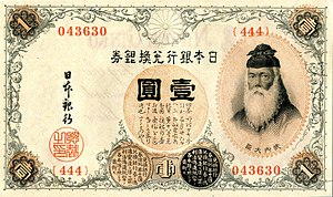 1 yen note - Image: Revised 1 Yen Bank of Japan Silver convertible front