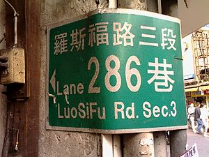 """Roosevelt Road (Taipei) - A road sign of Roosevelt Road, showed as """"Luo Si Fu Road"""" in the way of Pinyin."""