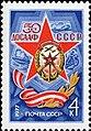 Rus Stamp-50 let DOSAAF.jpg