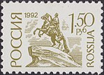 Russia stamp 1992 № 33.jpg