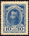 Russian Empire-1915-Stamp-0.10-Nicholas II-Obverse.png
