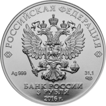 Russian Silver 3-Ruble coin (2016).png