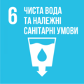 SDG 6 (Ukrainian).png