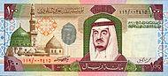 SaudiArabiaP25-100Riyals-(1984)-donatedth f.jpg