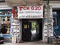Schanzenstraße 41a Hamburg-Sternschanze.jpg