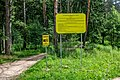 Sciklieva reserve (Belarus, June 2020) 18.jpg