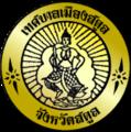 Seal of Satun.png