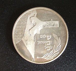 Shin Bet - Medal given to Shabak workers on the 40th anniversary of the state of Israel, 1988
