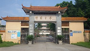 Shengang Middle School.jpg