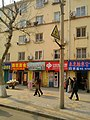 Shibei, Qingdao, Shandong, China - panoramio (111).jpg