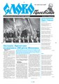 Slovo-10-2014.pdf