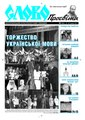 Slovo-20-2011.pdf