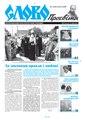 Slovo-29-2013.pdf