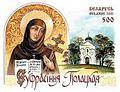 St. Eŭfrasińnia Połackaja stamp.jpg