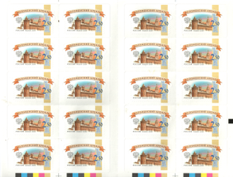 Kolomna Kremlin - Kolomna Kremlin on a definitive stamp of Russia.