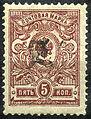 StampArmenia1920Yver6.jpg