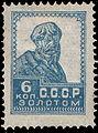 Stamp 1 1924 130.jpg