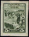 Stamp Soviet Union 1925 237.jpg