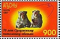 Stamp of Abkhazia - 1997 - Colnect 1000151 - Two monkeys the first satellite.jpeg