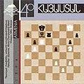 Stamp of Armenia - 1996 - Colnect 196143 - match between Tigran Petrosyan and Mikhail Botvinnik.jpeg