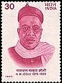 Stamp of India - 1980 - Colnect 526836 - Narayan Malhar Joshi.jpeg