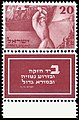 Stamp of Israel - Second Independence Day - 20mil.jpg